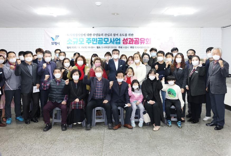 3.도시재생 소규모 주민공모사업 성과공유회.jpg