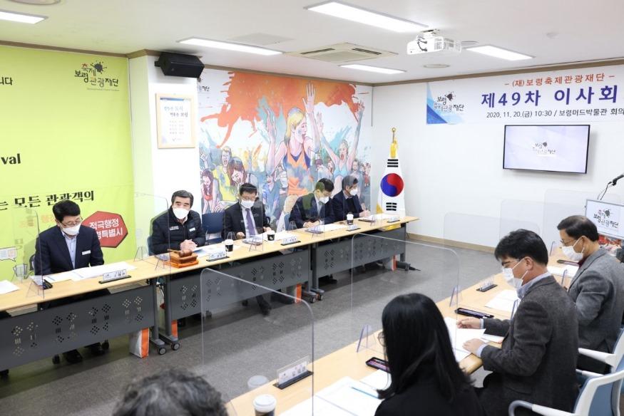 보령축제관광재단 이사회의.jpg